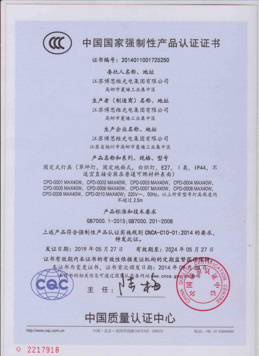 China National Compulsory Product Certification Certificate