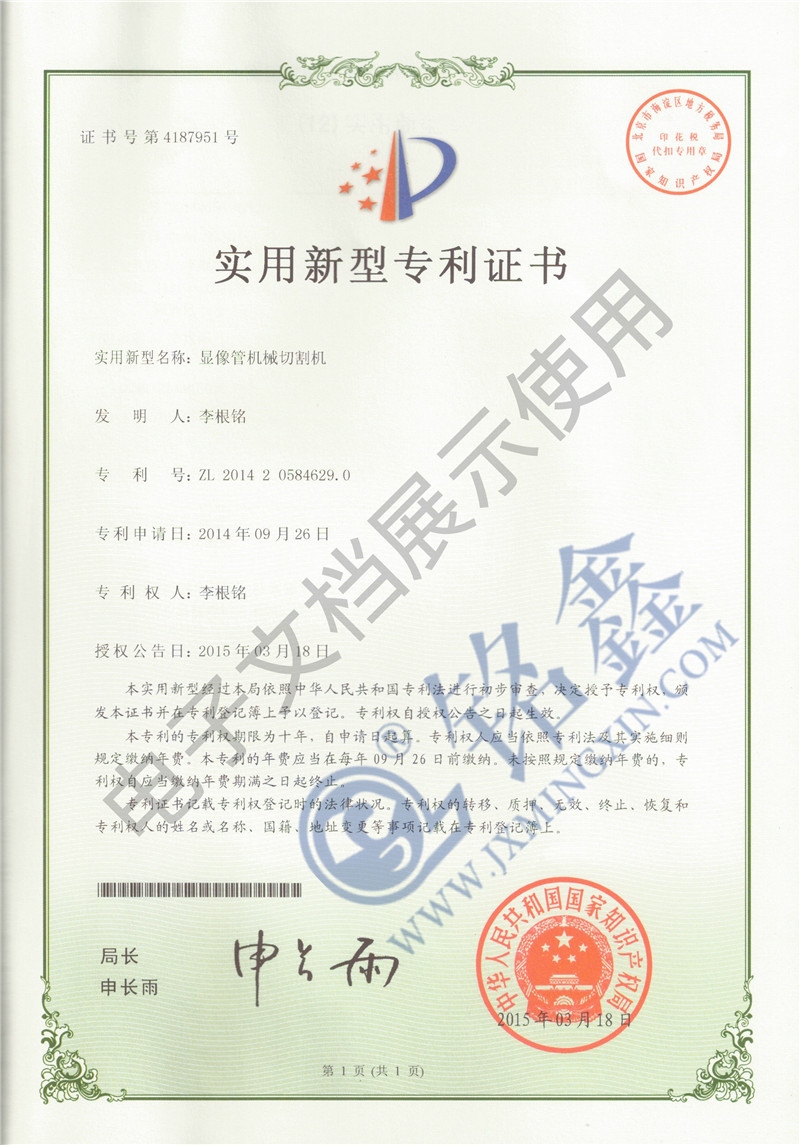 patent certificate for CRT cutting machine
