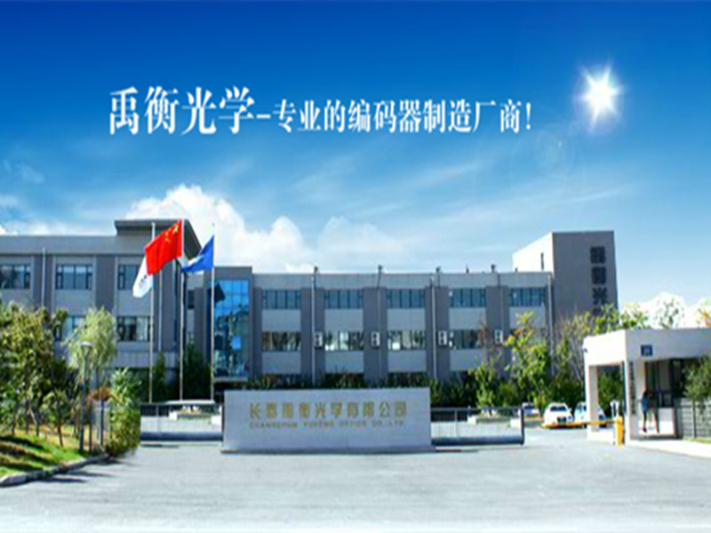 Yuheng Optics Co., Ltd.(Changchun)