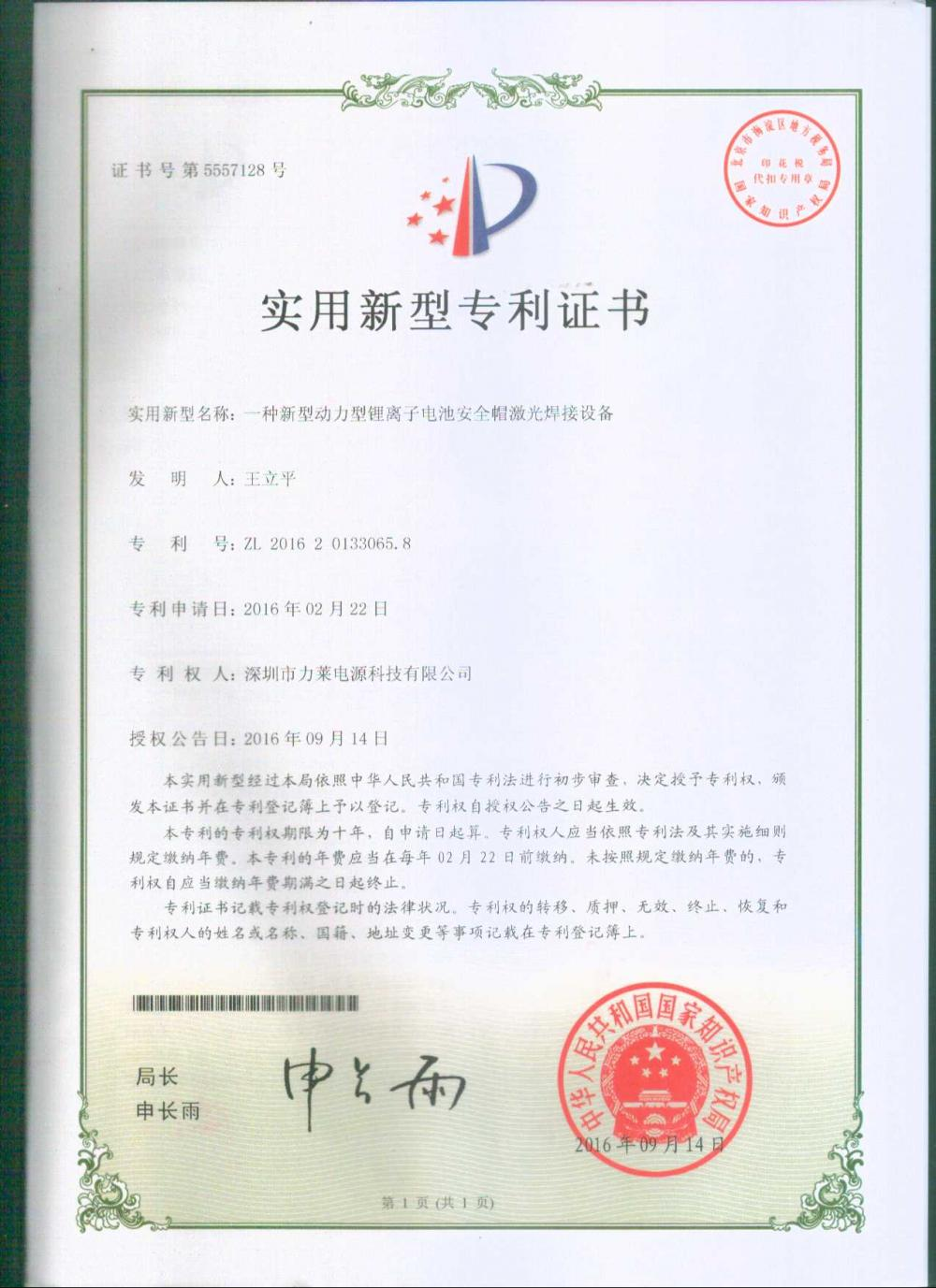 Utility Patents Certificate