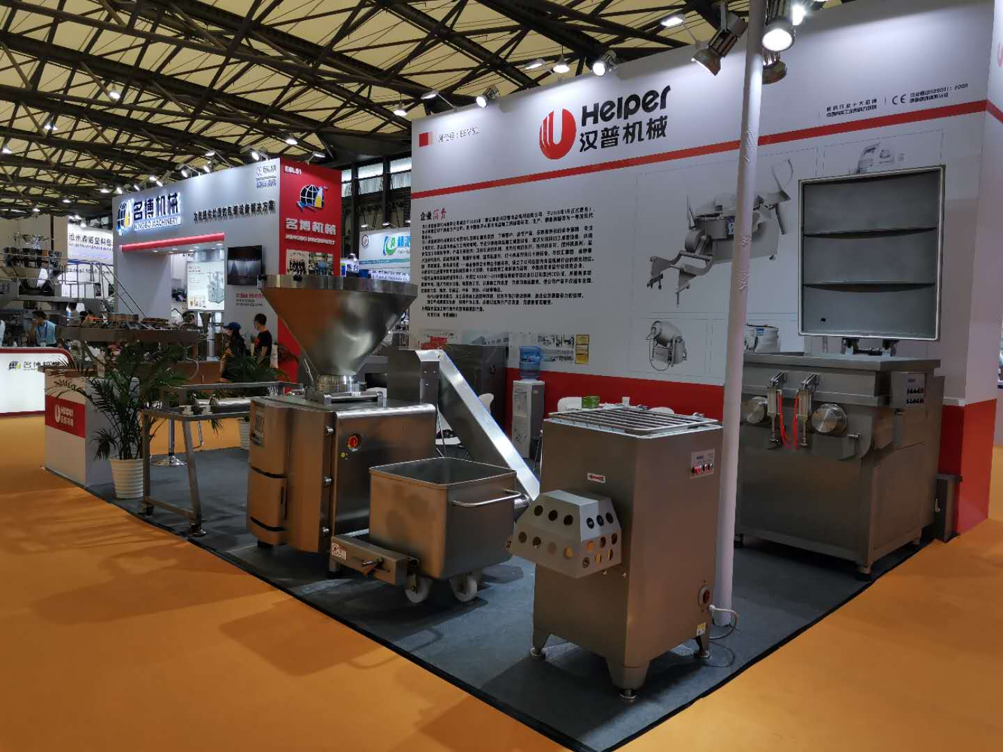 Helper Food Machinery Petfair China Exhibition 2020