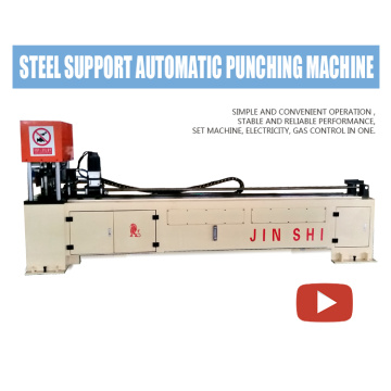 Cross brace automatic punching machine