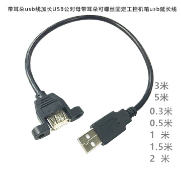 USB cable  with ear extended USB