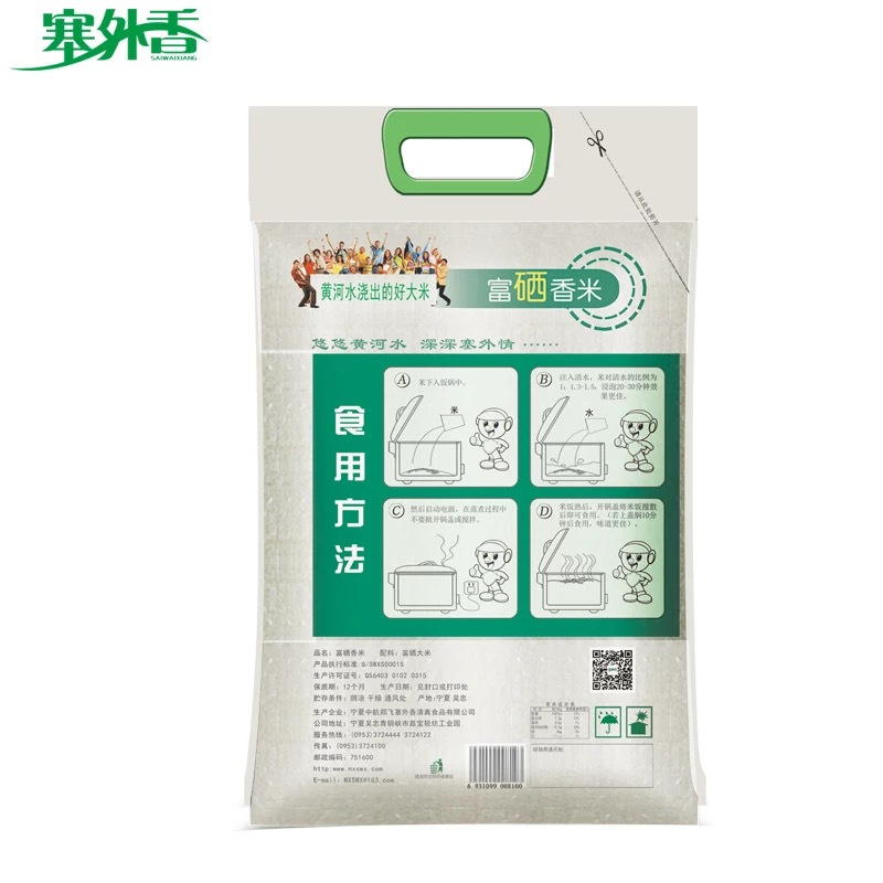 Selenium-enriched fragrant rice packaging 5kg new rice