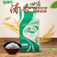 2.5kg selenium-rich fragrant rice packaging new rice