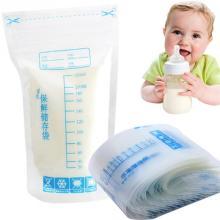 30 pieces/bag Baby Food Storage 250ml Disposable Practical and convenient breast milk Freezer Bags Breast milk storage bag