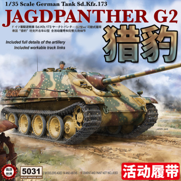 RYE RM5031 1/35 Scale Model German Tank Sd.Kfz.173 JAGDPANTHER G2 2019 NEW
