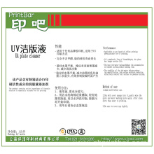 Printing Materials UV plate cleaner