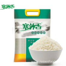 White round soft fragrant rice
