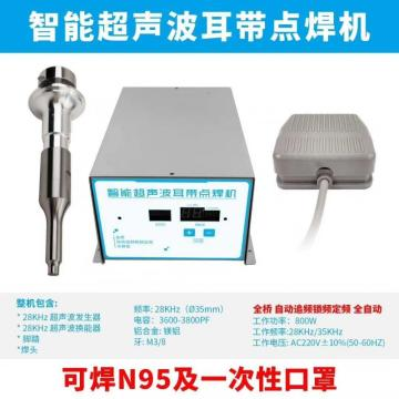 New Face Mask Machine for Ear Loop Welding
