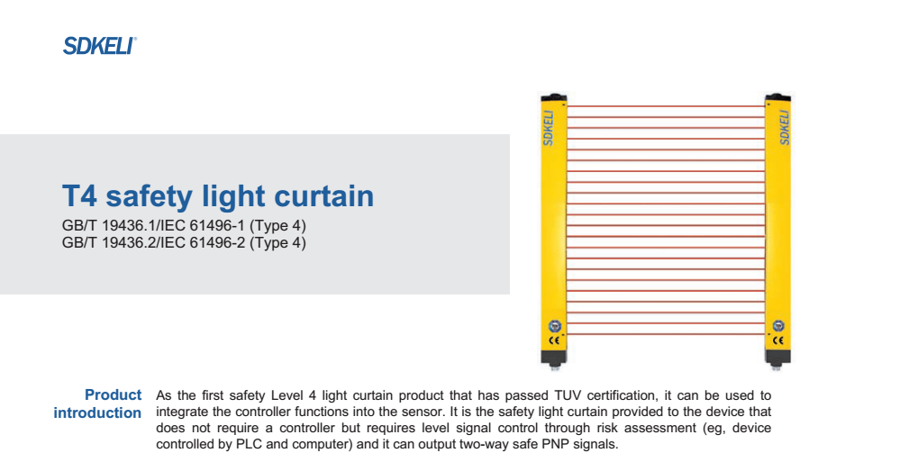 T4 safety light curtain product introduction
