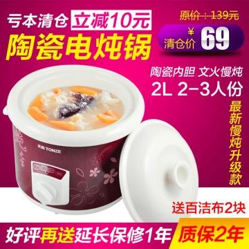 Bundless dgj-20ew bundless electric cooker conjecturing pot soup pot white porcelain ceramic new arrival 2l