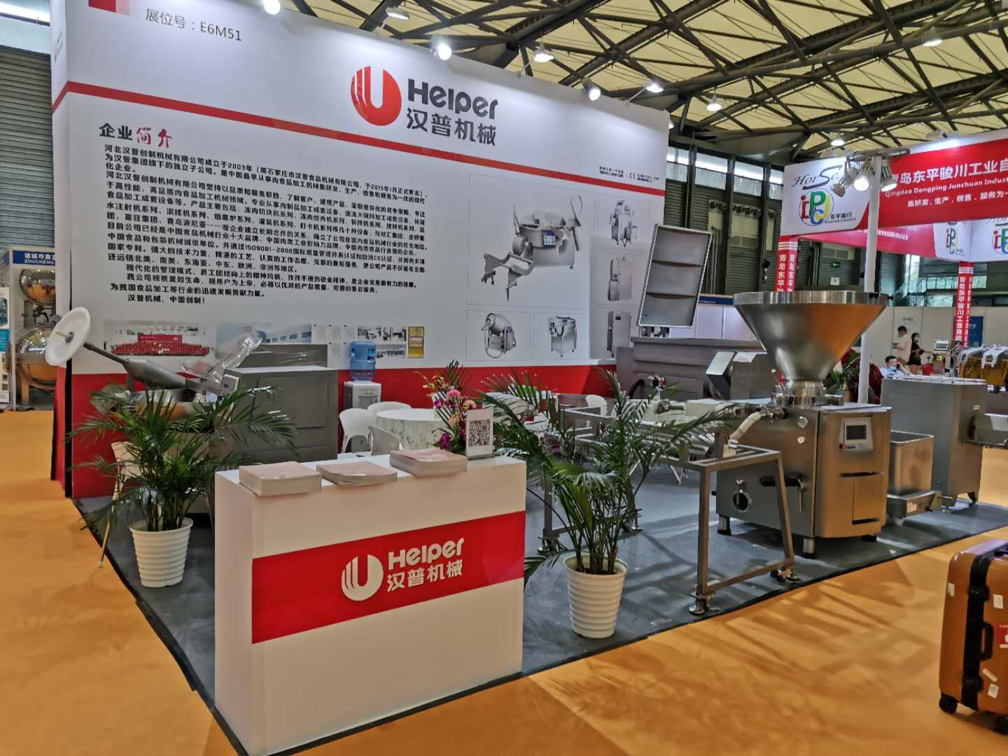 Helper Food Machinery Petfair China 2020