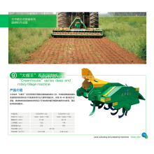 Greenhouse Series Deep And Rotary Tillage Cultivator