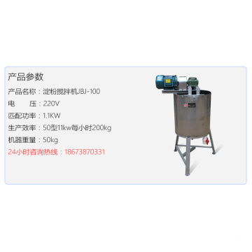 QB-100 type grain starch mixer