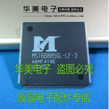 MST6B885GL - LF - 3 authentic LCD driver chip