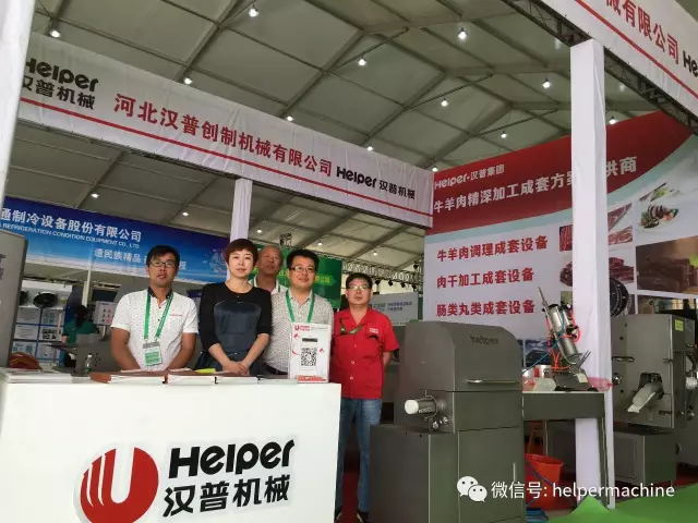 Helper participate in beef and mutton industry conference.jpg