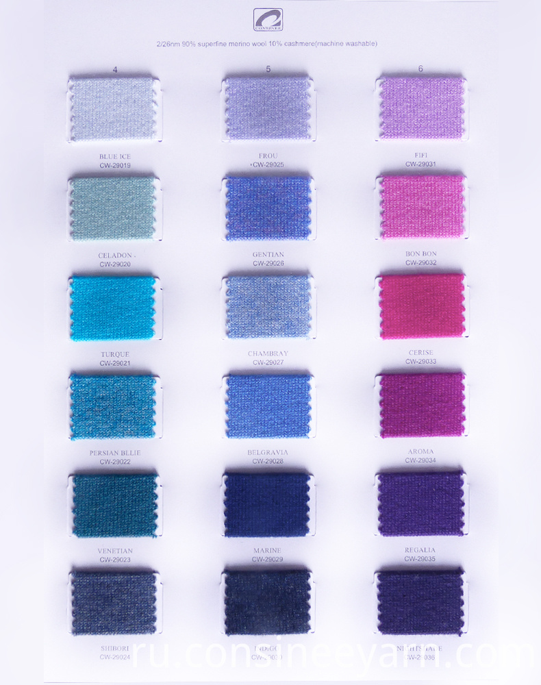 Cashmere Yarn Color Card 1
