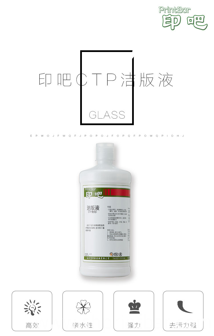 Plate Printing Plate Cleaner for CTP