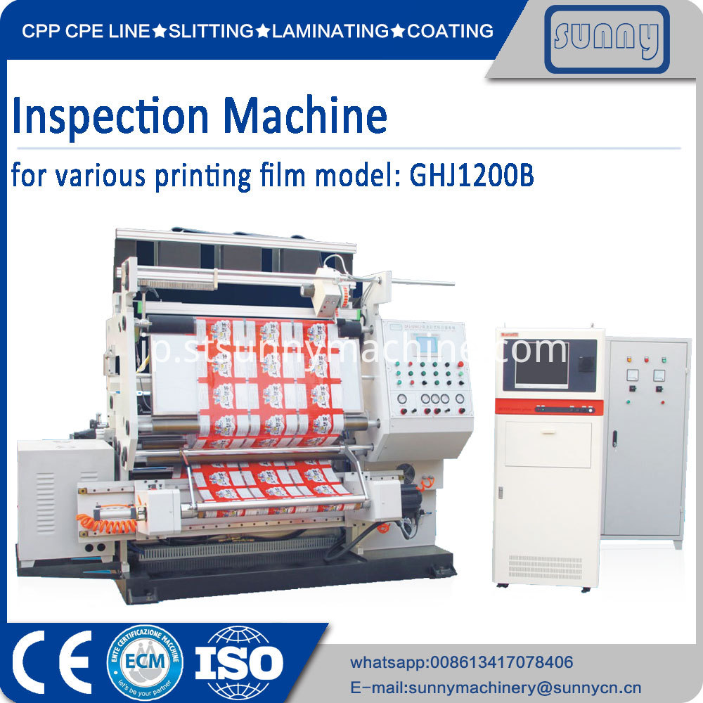 INSPECTION-MACHINE-FOR-PRINTING-FILM