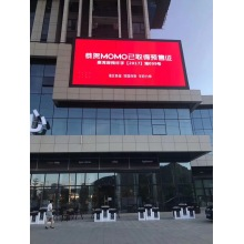 Outdoor advertising  screen