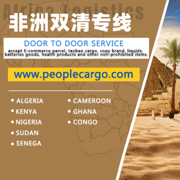 Door to door  Air freight/shipping/Amazon/freight forwarder to Africa