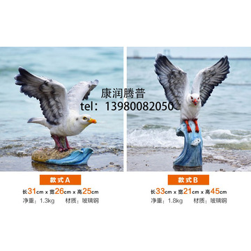 Outdoor Seagull Modeling Lights