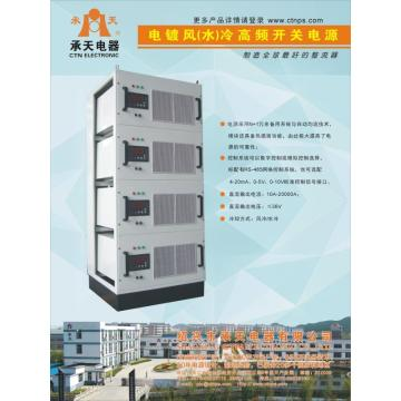 Water-Cooled High Frequency Switching Power Supply