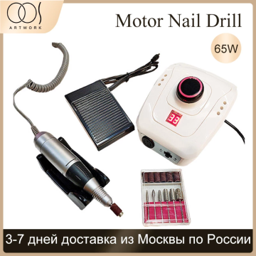 Grinding Machine For Nail 65W DM206 Electric Manicure Pedicure Nail File With Cutter Nail Tool Professional Polishing Equipment