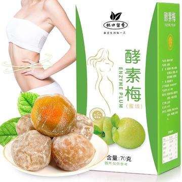 The Cup Mouth Is Fragrant The Enzyme Plum The Four Green Seasons Row Fruit 70 Grams Casual The Plum Slimming H7Y2