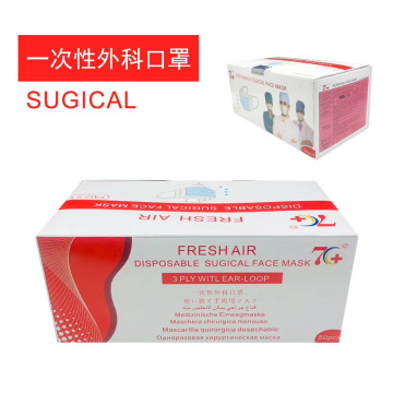 Disposable  surgical l mask