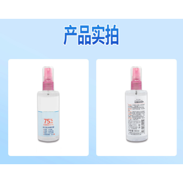 Disposable antibacterial disinfection spray