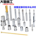 Precision punch tools machining according to drawings