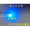 (Fog) 100pcs/LOT 2X5X7 square LED Fog Blue light-emitting diode (Fog)