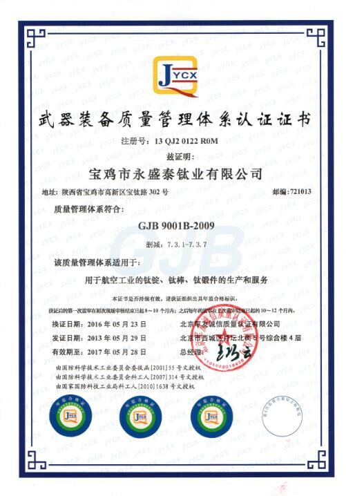 China Military certificate
