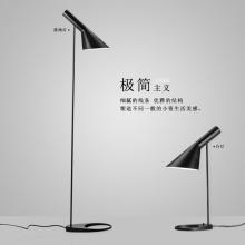 Modern AJ floor lamp LED table lamp, for living room vertical lamp bedroom study bracket lamp Nordic home decoration wall lamp