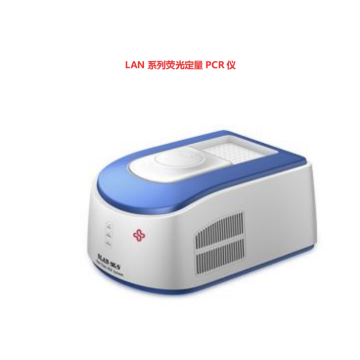 LAN series fluorescence quantitative PCR instrument
