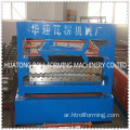 hydraulic corrugated roof sheet making machine