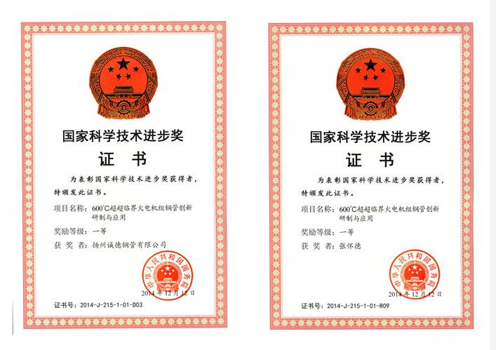 National Prize Certification