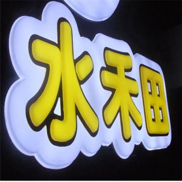 Outdoor Advertising Vacuum Formed Signs Products