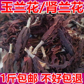 China Magnolia denudata tea Chinese White Orchid Pure Natural Petal Lanhua tea Green organic Flower tea Headache treatment