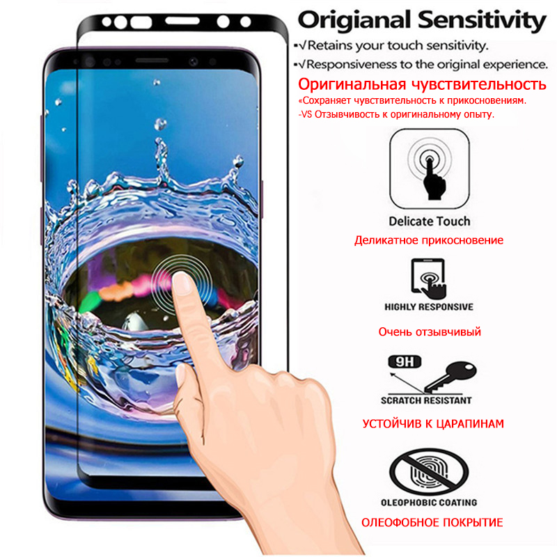 9000D Full Curved Tempered Glass For Samsung Galaxy S8 S9 Plus Note 9 8 Screen Protector For Samsung S6 S7 Edge Protective Film