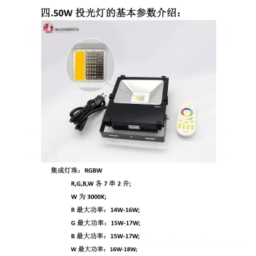 color changing outdoor rgbw led flood light
