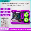I7-10700K/RTX2060/RTX2070 Super 8G ZC-01M Open Game Computer Host