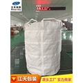 Large Industrial Packaging Bags