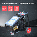 High Pressure Cleaning Machine 7.5Kw