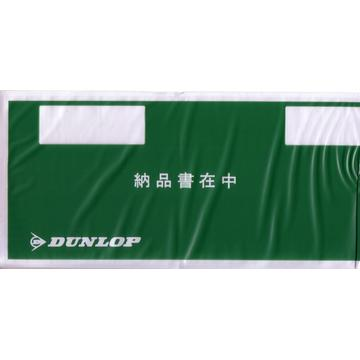 Dunlop packing list envelope