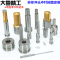 Custom punches and dies chinese mold parts factory