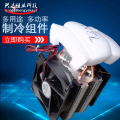 Small Chiller Semiconductor Refrigeration Chip Computer Water-cooled Radiator Water Circulation Within 15L for Fish Tank