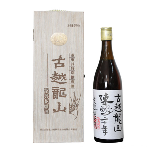 Special Edition Hua Diao Yellow Wine aged 20years